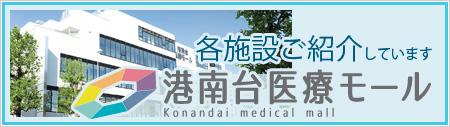 港南台医療モール 各施設ご紹介