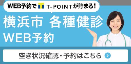 WEB予約でTポイントが貯まる!横浜市各種検診WEB予約 空き状況確認・予約はこちら>