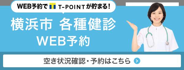 横浜市各種検診WEB予約 空き状況確認・予約はこちら>